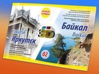 Irkutsk-Baikal-3D_526