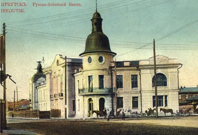 русско-азиатский банк в Иркутске