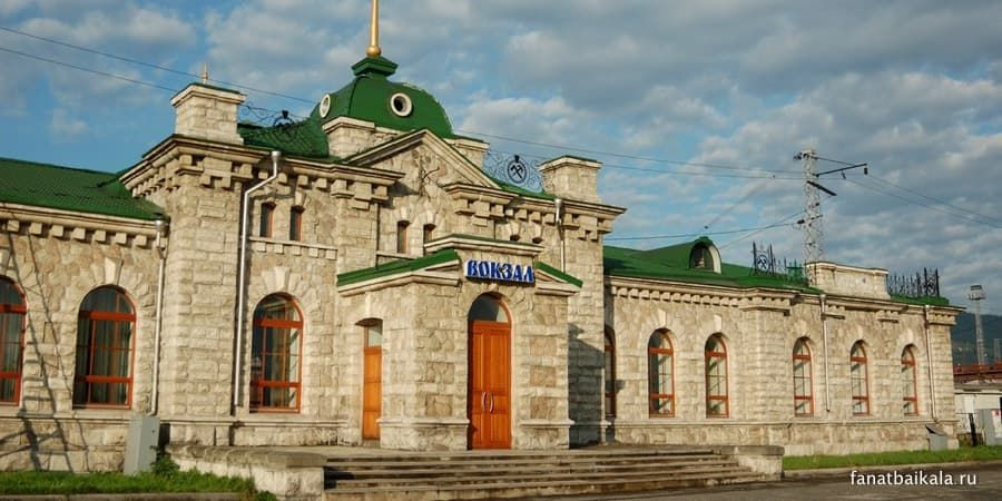 Вокзал Слюдянки