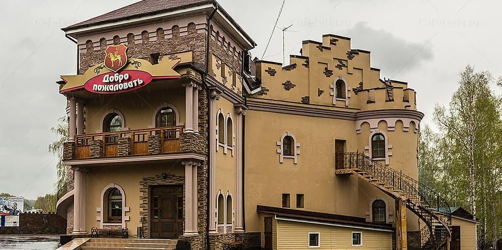 гостиница рыцарский двор иркутск