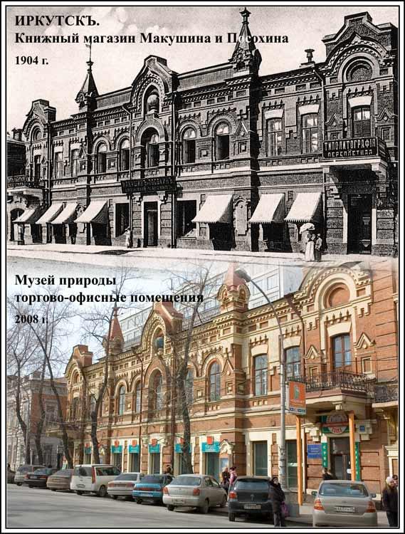 музеи иркутска