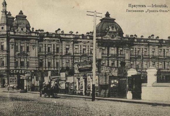 гранд отель иркутск