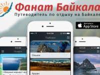 мобильное приложение ФанатБайкала