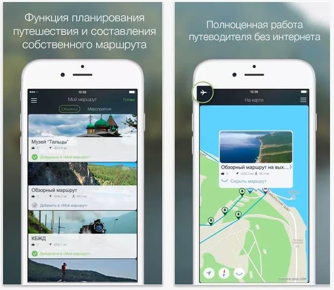 мобильное приложение Фанат Байкала