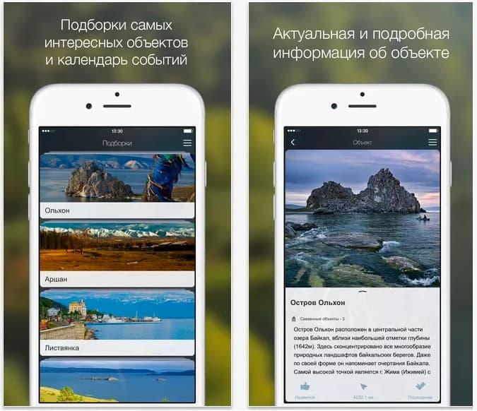 мобильное приложение_2