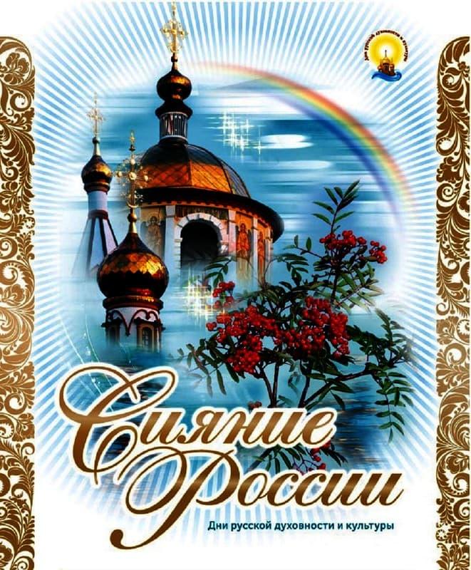 фестиваль на байкале Сияние россии