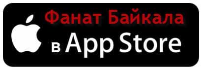 мобильное приложение по байкалу