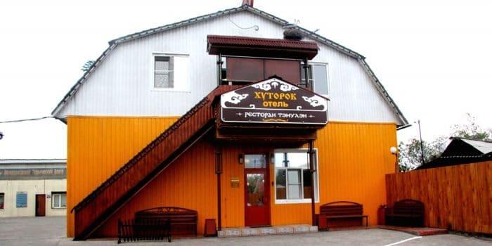 гостиница хуторок улан-удэ