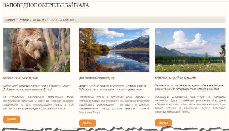 Заповедное ожерелье Байкала