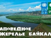 проект Заповедное ожерелье Байкала