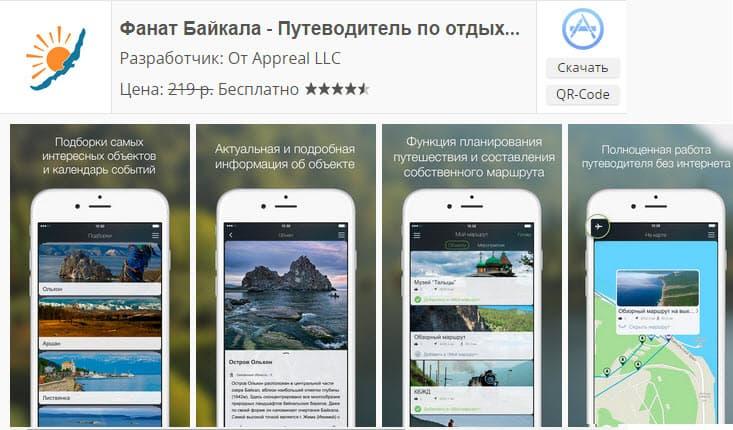 Лето на Байкале цены