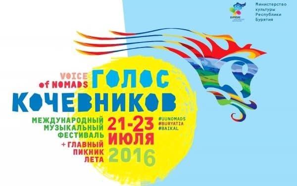 Фестиваль на Байкале Голос кочевников