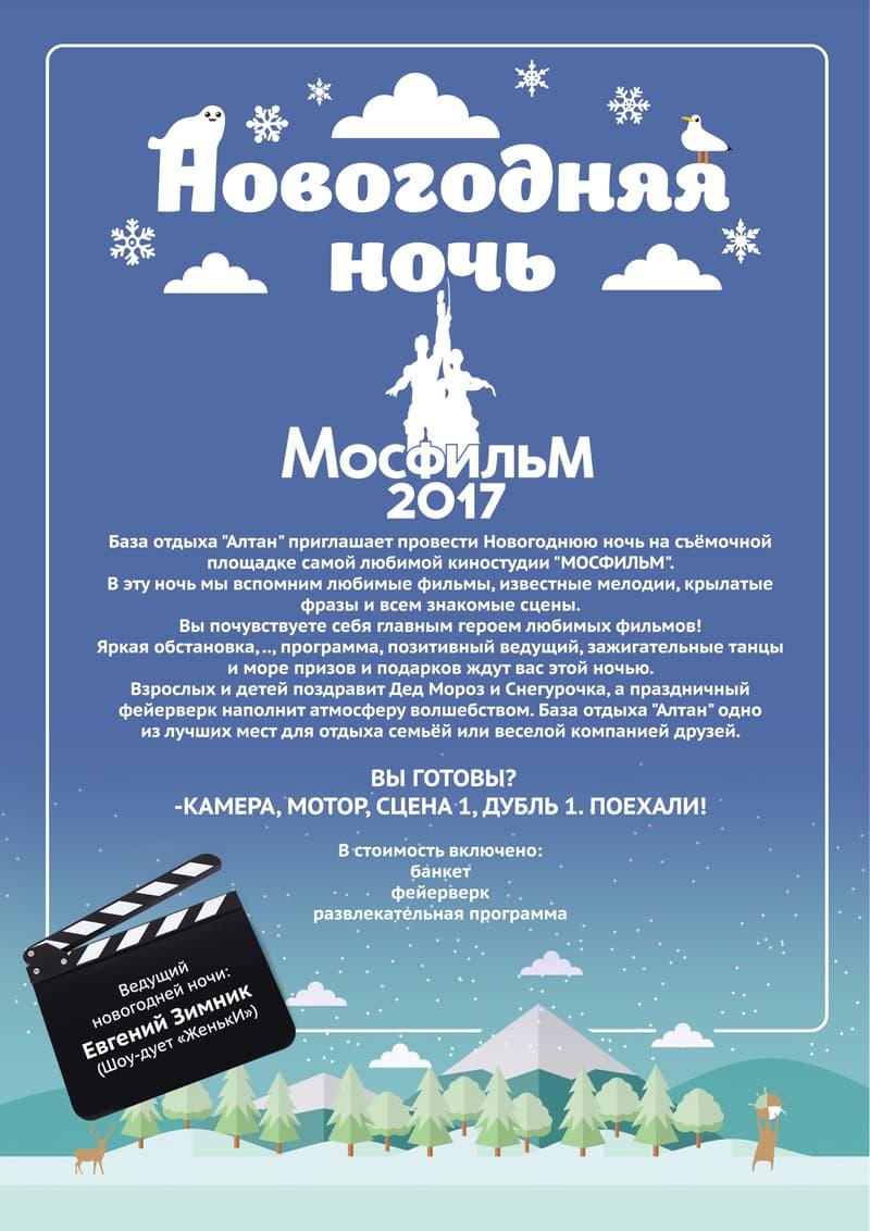 Новогодняя программа на базе отдыха Алтан