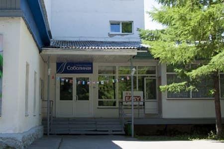 Гостиница Соболиная в г.Байкальске
