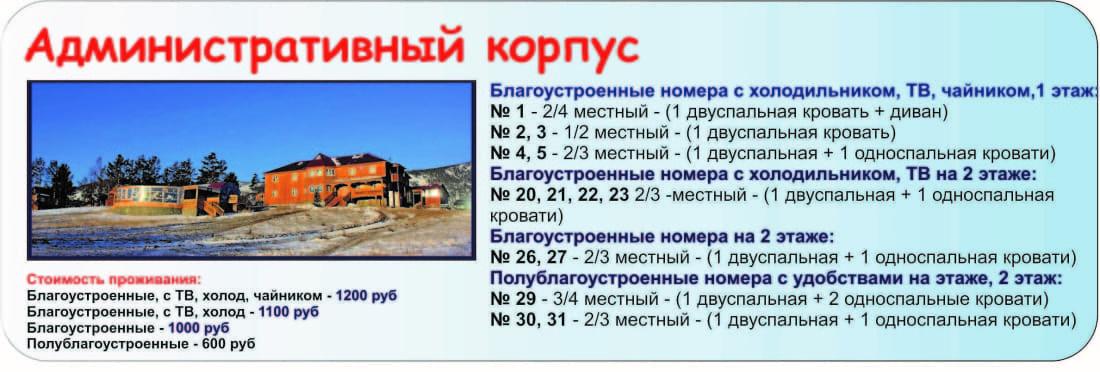 administrativnyjj-korpus-cena