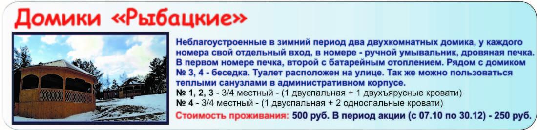 domiki-rybackie-cena