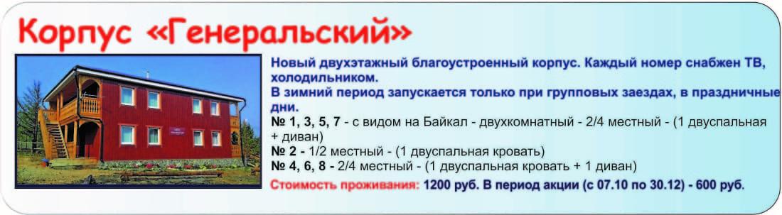 korpus-generalskijj-cena