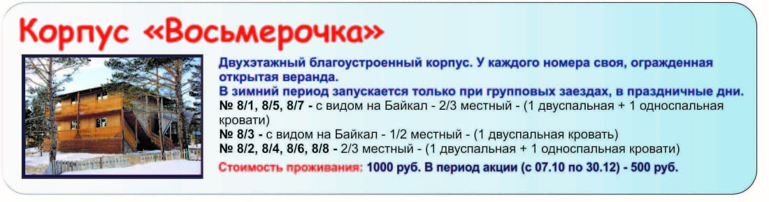 korpus-vosmerochka-cena