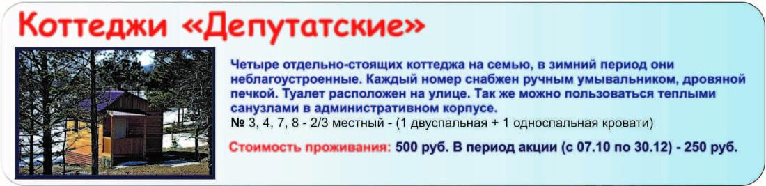 kottedzhi-deputatskie-cena