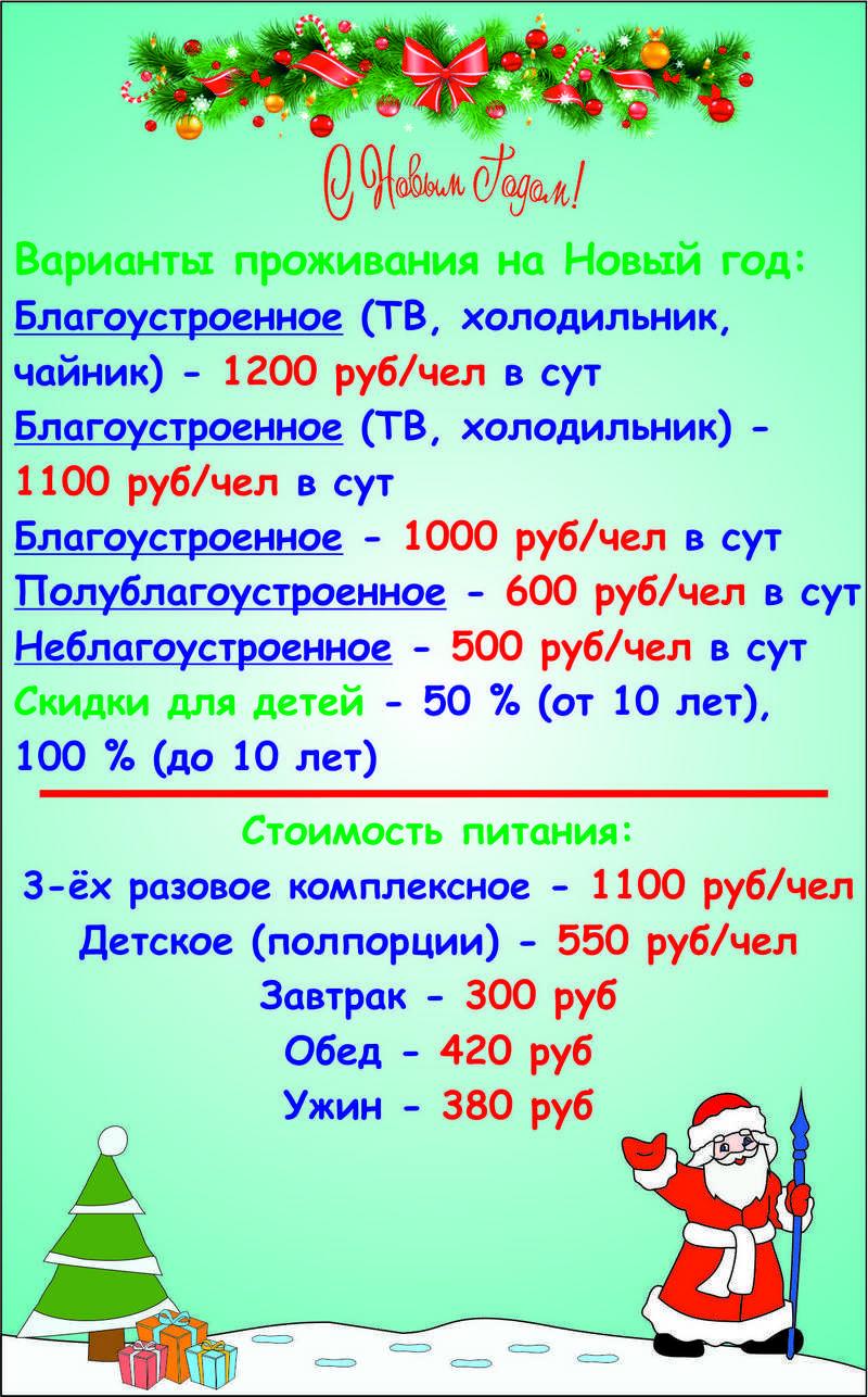 novyjj-god-oltrek-1