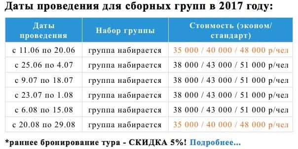Программа_Байкальское_приключение_вариант_1