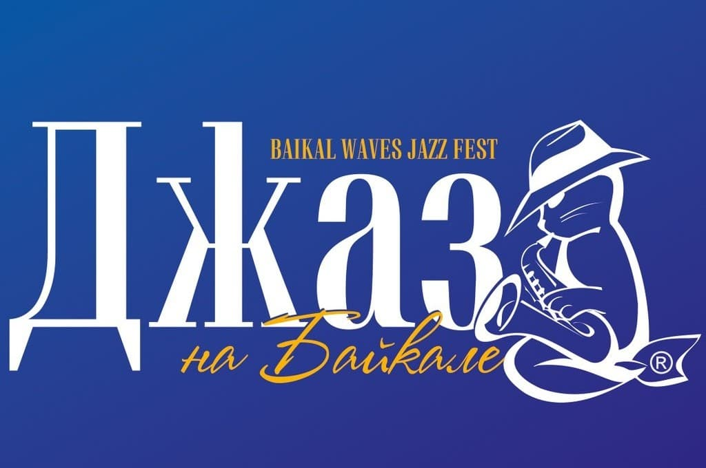Джаз на Байкале