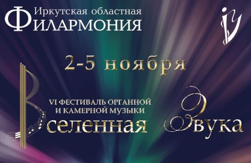 Фестиваль на Байкале Вселенная звука